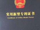 台州全境知识产权代理服务(专利申请,商标注册等)