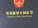 台州全境知识产权代理服务 专利申请,商标注册等