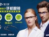 爱大爱手机眼镜效果到底怎么样,如何代理
