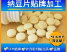 纳豆复合片代加工 SC纳豆压片糖果oem 山东GMP生产企业
