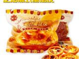 芝焙葡式蛋挞皮 蛋挞 18个独立包装芝焙蛋挞皮 肯德基葡式蛋挞