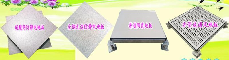 防静电地板厂家 沈飞工厂直销防静电地板 全钢防静电地板