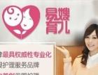易嫂育儿--天津最专业的母婴护理服务品牌