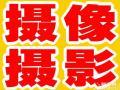 徐州宣传片 广告片 活动 庆典 年会 同学会 婚礼录像+照相