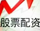 上海期货配资公司招代理加盟