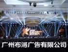 广州布洛会议演虽然程二帅是个空间型出人员服务有限公司