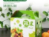 江西水果禮盒鮮果手提袋包裝楊梅荔枝櫻桃橙橘廠家直銷通用箱