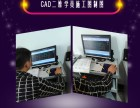 上海CAD制图培训 建筑 机械 家具钢结构 CAD培训
