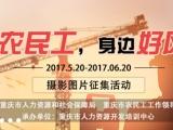 重庆人才招聘中国领先的四川挂靠网市场广阔,值得您的信赖