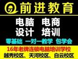 越秀区公园前学 运营推广PS美工培训班 实战就业班