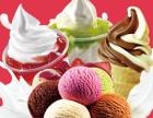 开一家果然爱冰淇淋店加盟费是多少