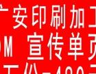 广安印刷 宣传单页加工 1万张加工价480元