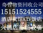 常州二手空调电视机回收 常州宾馆酒店KTV浴场设备拆除回收