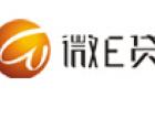 微E贷网贷平台加盟