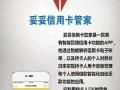 【广西妥妥信用卡管家】加盟官网/加盟详情/加盟费用