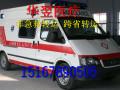 茂名本地24小时120急救车调度中心