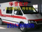 金昌本地专业的120救护车收费标准