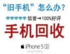 漯河回收各种品牌手机