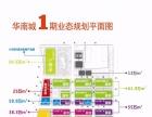 总价20万起 华南城 20到120平米独立产权金铺