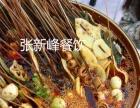 热门街边串串香小火锅冒菜麻辣烫秘制底料专业技术培训
