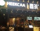 上海喜茶加盟 royaltea皇茶改名喜茶 喜茶加盟费多少