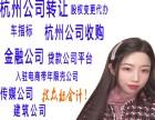 杭州公司转让注意事项包括哪些?