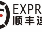上海行李托运电器托运顺丰物流快递公司价格低廉