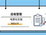 上海嘉定会计实操班 职场提升课程