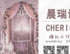 精致缔造婚礼服务【CHERISH晨瑞诗婚礼工作室】