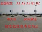 白云太和龙归竹料B增驾A1A2驾照哪里费用低拿证快通过高
