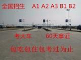 深圳增驾大车拿证2个月 深圳哪里有增A牌大车驾驾照