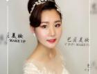 抚州艺匠美妆 专业新娘造型 韩式半较