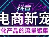 杭州专业短视频带货平台