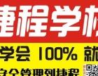 深圳平湖安全员培训通过率高深圳安全员来捷程。