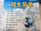 桂林理工大学函授专科/本科学历提升招生简章
