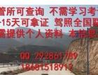 黄南专业练车学车,价格透明实在,学车快速无忧w