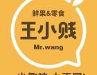 王小贱鲜果零食连锁加盟榜