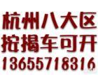本地人,杭州车贷,按揭车,家人车,可开走,来就借