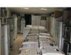 高价上门回收 冰箱 洗衣机 【信誉第一 上门服务】