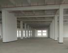 全新重工业厂房一楼八米楼上七米招租。
