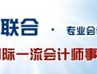 运华联合会计师事务所提供专业审计服务