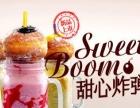 团子大家族甜甜圈/甜甜圈加盟连锁品牌