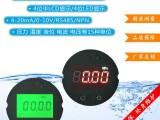 智能数显LCD,LED表头温度压力传感器变速器仪表配件赫斯曼