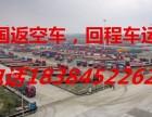 重庆至全国物流,返空车货运,大件设备运输