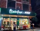 品牌水果店这么多,加盟果缤纷有什么优势呢