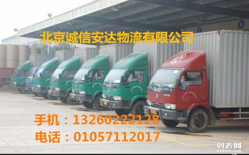 北京物流公司 零担货运 大件运输 航空代理 长途搬家