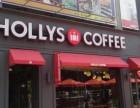 豪丽斯咖啡加盟 costa加盟 手工咖啡加盟 面包咖啡加盟