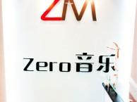 上海市徐汇区天钥桥路859号北海大厦10楼C座ZM音乐培训