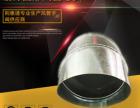 惠州荆惠通批发白铁皮风管价格惠州较实惠的厂家