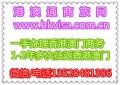 香港公务证香港商务签澳门商务签一手办理快速出证